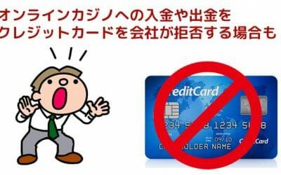 クレジットカードで入金する方法