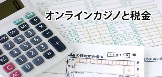 オンラインカジノは課税されるのか?
