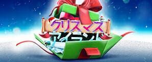 クリスマス限定の王国|クリスマスアイランドキャンペーン実際中!
