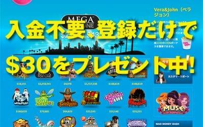 おすすめベラジョンカジノの月間イベント