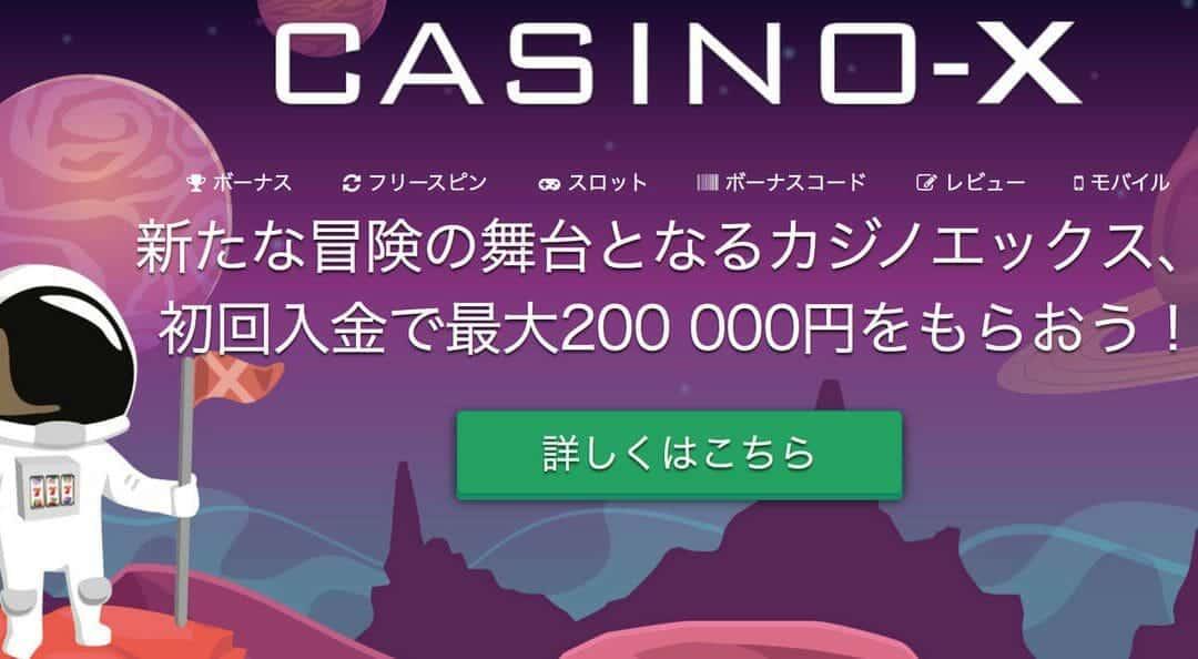 カジノエックスはただいま初回入金ボーナスが€2000