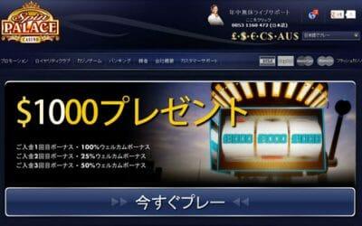スピンパレスカジノ新規登録でフリーで$1000ゲット