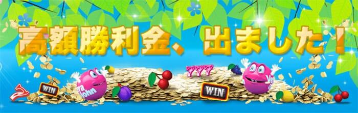 ベラジョンカジノでまたまた偉業達成!45419$の高額賞金獲得!