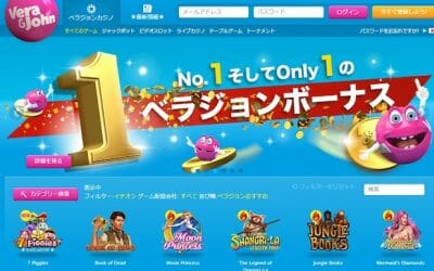 ベラジョンカジノのビギナーズボーナスがパワーアップ!【ビギナー必読!】