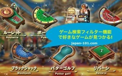 インターネットカジノ:ゲーム検索フィルター機能で好きなゲームが見つかるかも?