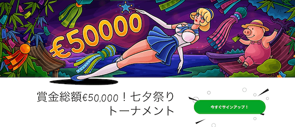 カジノエックス・七夕祭りトーナメント開催インフォメーション!