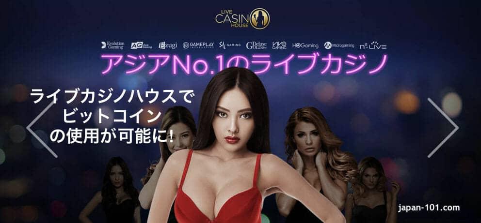 ライブカジノハウスで入金手段も複数追加!