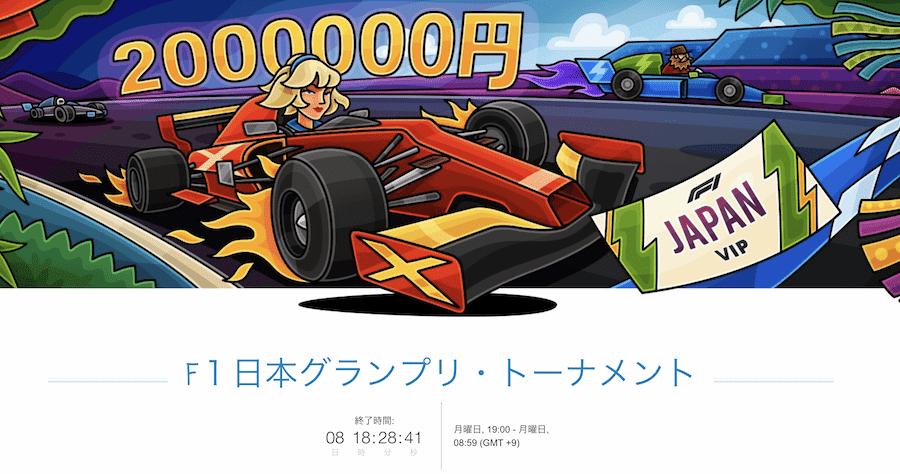 カジノXのF1日本グランプリ・トーナメントで200万円もらおう!
