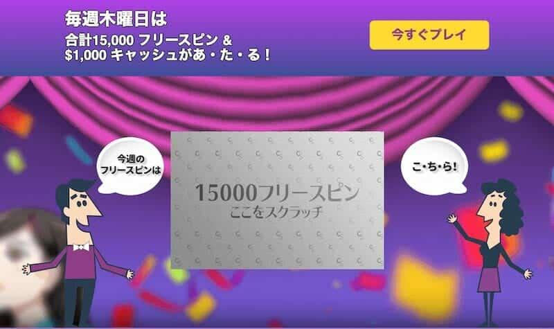 カジノシークレットの『木曜サプライズ』キャンペーン!