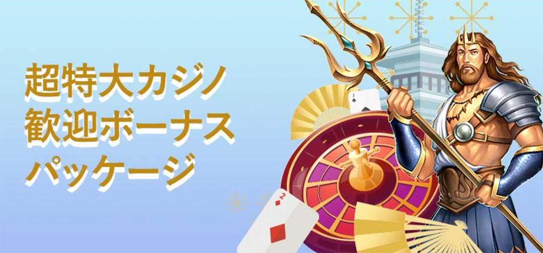 10ベットジャパン入金ボーナス
