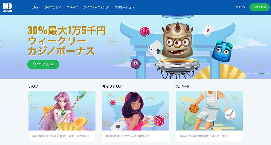 10ベットジャパンホームページ