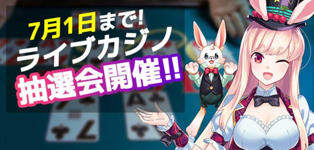 【ミスティーノ】Mystinoライブカジノをプレイして抽選会に参加しよう!