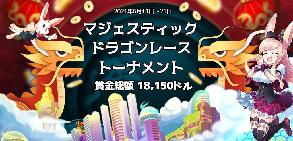 【ミスティーノ】Play'n Go(プレインゴー)社主催の『マジェスティック・ドラゴンレース・トーナメント』が開始