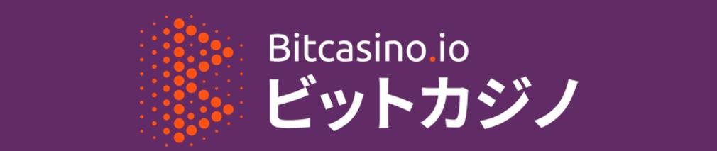 ビットカジノから最新お得なキャンペーン情報!