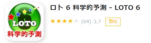 ロト6予想アプリ